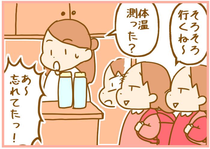 「新しい生活様式」に適応中…!登校前の検温を忘れないように工夫していることの画像3