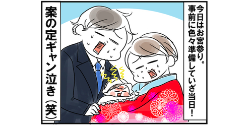 やっぱり泣いちゃうかな〜!?家族みんなで頑張った、あんずちゃんのお宮参りのタイトル画像