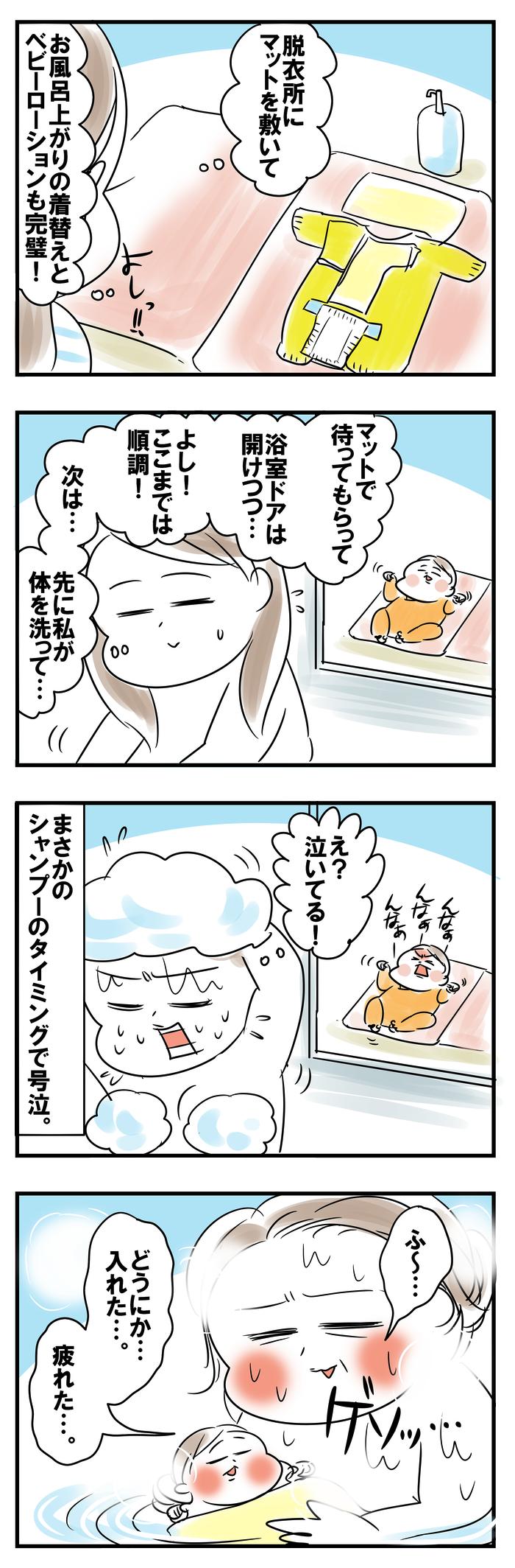 このタイミングで号泣!?「赤ちゃんと一緒にお風呂」のドタバタが想像以上!の画像1