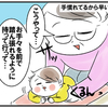 今日は「赤ちゃん訪問」。初めての腹ばいに挑戦したら…ビックリ!のタイトル画像