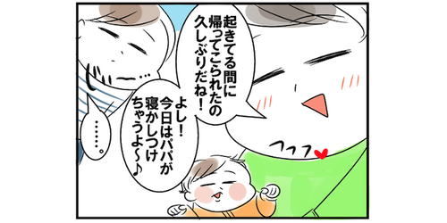 """パパがあんずちゃんを抱っこ。この""""日常のワンシーン""""で発見しちゃったことのタイトル画像"""