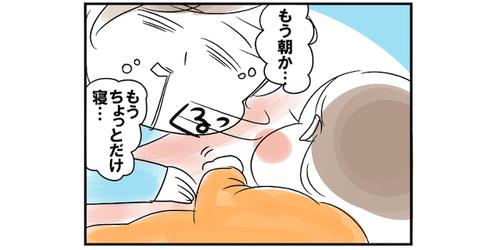 「もうちょっとだけ寝たい…」グダグダモードな朝の眠気が、一気に吹き飛ぶ瞬間♡のタイトル画像