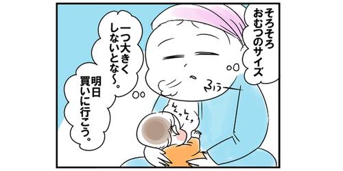 あんずちゃん、オムツのサイズアップ♡初めての「Sサイズ」で驚いたことのタイトル画像