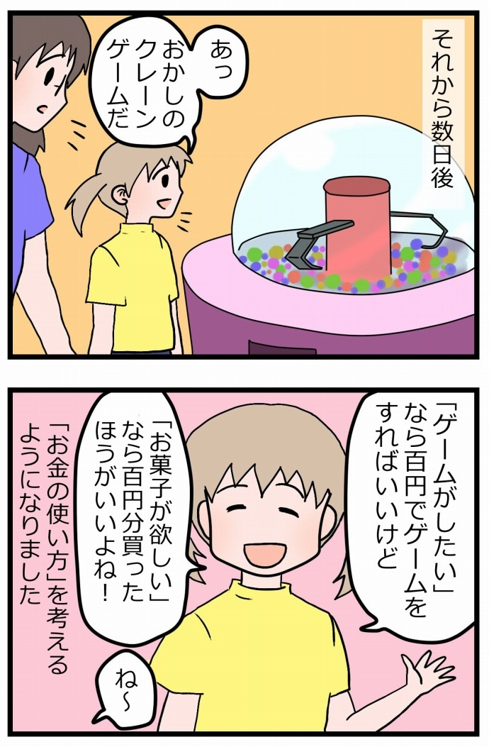 """「""""たった""""100円」という娘。お金の大切さを教えるために母がしたこと。の画像4"""