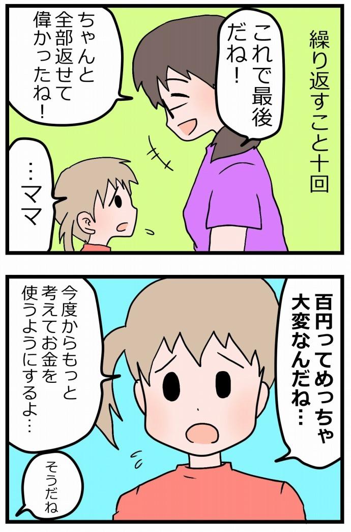 """「""""たった""""100円」という娘。お金の大切さを教えるために母がしたこと。の画像3"""