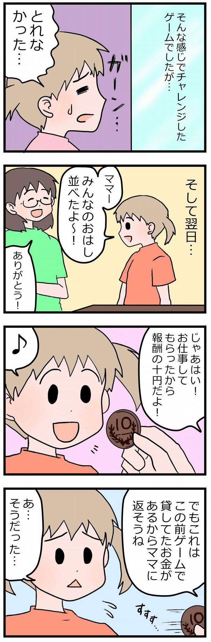 """「""""たった""""100円」という娘。お金の大切さを教えるために母がしたこと。の画像2"""
