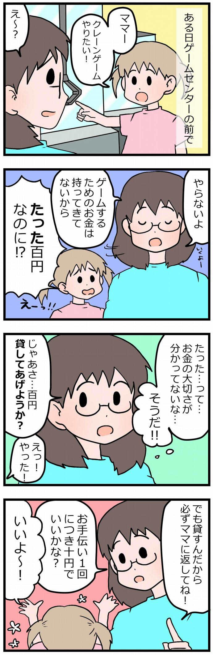 """「""""たった""""100円」という娘。お金の大切さを教えるために母がしたこと。の画像1"""