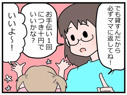 """「""""たった""""100円」という娘。お金の大切さを教えるために母がしたこと。のタイトル画像"""