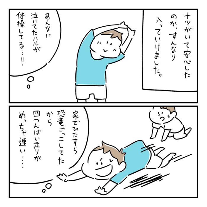 """息子が体操教室にリベンジ!馴染めるきっかけをくれた""""意外""""な救世主とは?の画像5"""