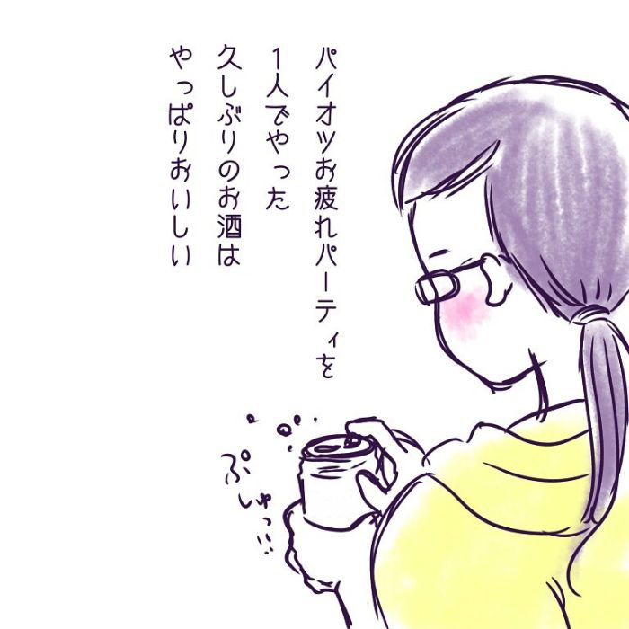 断乳後、久しぶりのお酒!おいしいけれど…涙がこぼれ落ちるのは、なぜ?の画像22