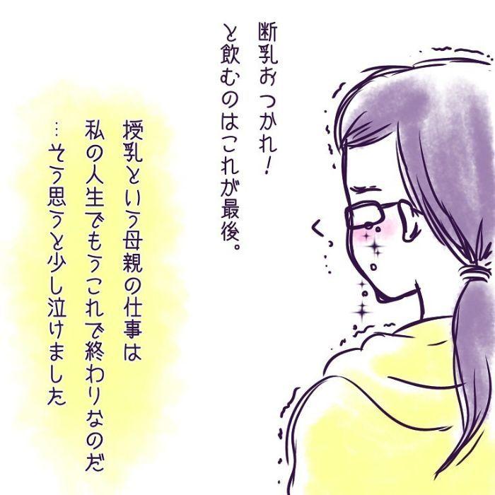 断乳後、久しぶりのお酒!おいしいけれど…涙がこぼれ落ちるのは、なぜ?の画像24