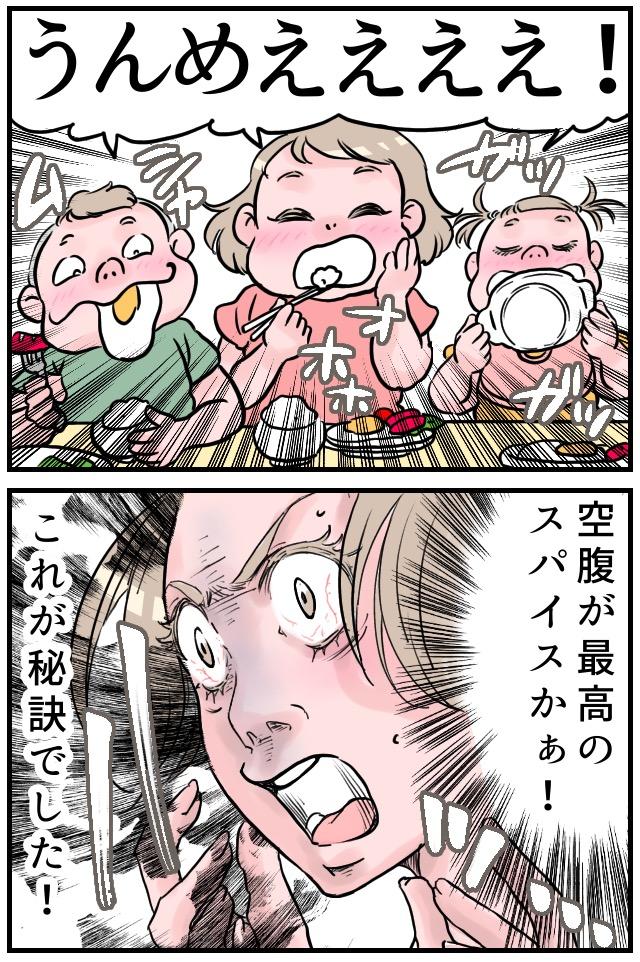 パパの作るご飯はいつも完食……なぜなんだ!!たどり着いた答えに、思わず納得(笑)の画像5