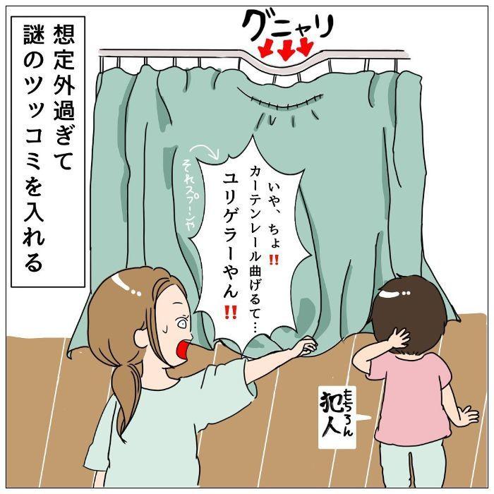 コレは、一体…!?男児のいたずらが、親の想像をはるかに超えてくる。の画像11