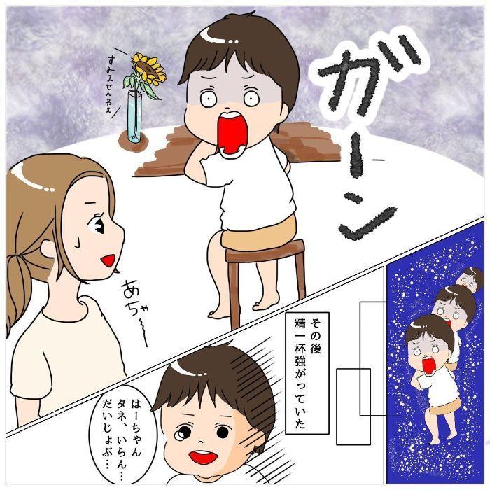コレは、一体…!?男児のいたずらが、親の想像をはるかに超えてくる。の画像15