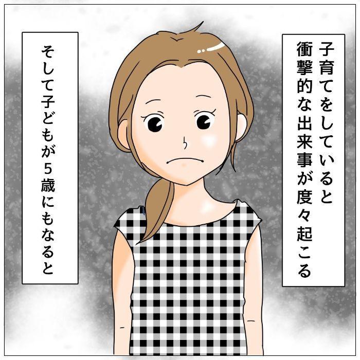 コレは、一体…!?男児のいたずらが、親の想像をはるかに超えてくる。の画像8