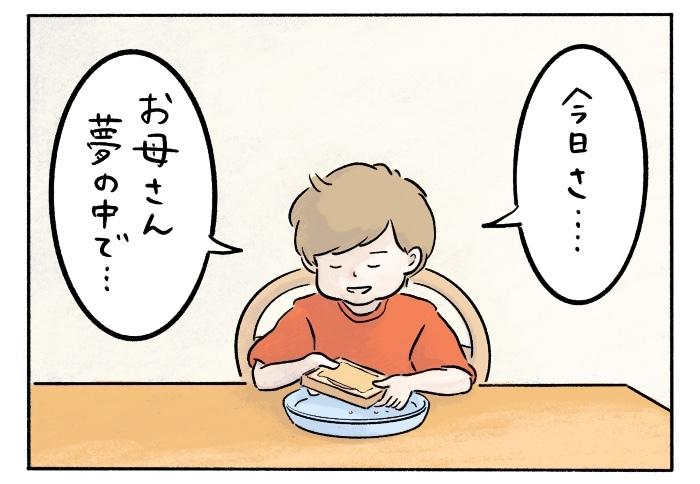 「オレンジジュースいっぱい飲ませてくれたよね」夢と現実の間に生きる4歳児の話の画像1