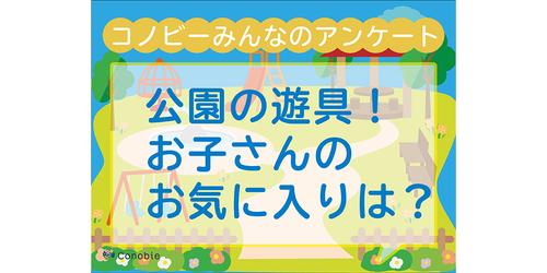 「砂場」は2位。子どもが好きな公園の遊具トップは何?のタイトル画像