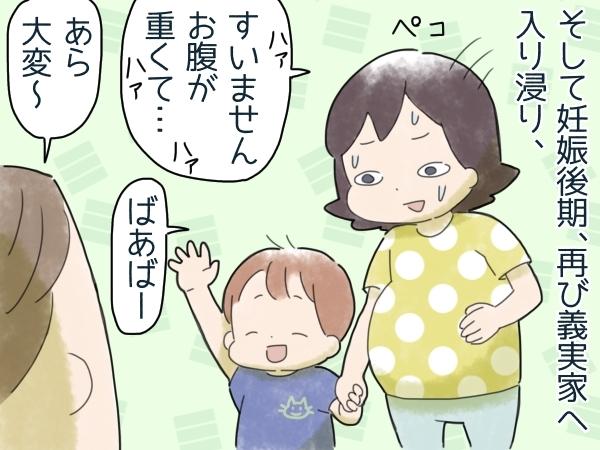 2人目妊娠中、義実家でお世話になる毎日…。罪悪感を癒やしてくれた義母の優しさの画像4