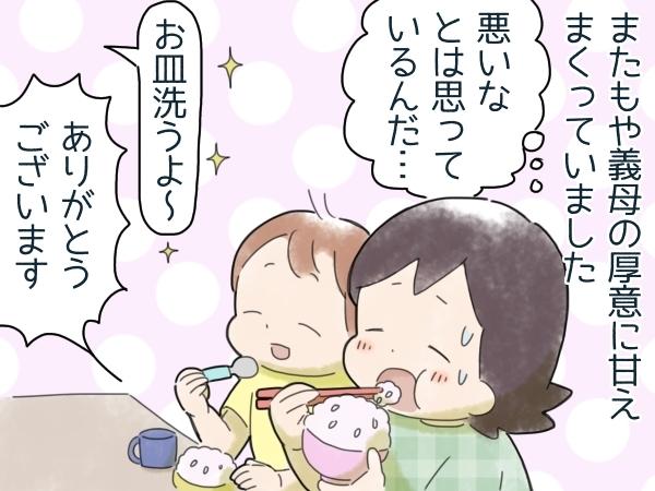 2人目妊娠中、義実家でお世話になる毎日…。罪悪感を癒やしてくれた義母の優しさの画像5