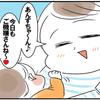"""いつものように、赤ちゃんをあやす。この""""日常""""が極上の幸せに変わる瞬間♡のタイトル画像"""