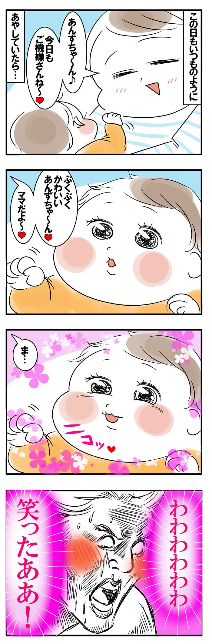 """いつものように、赤ちゃんをあやす。この""""日常""""が極上の幸せに変わる瞬間♡の画像1"""