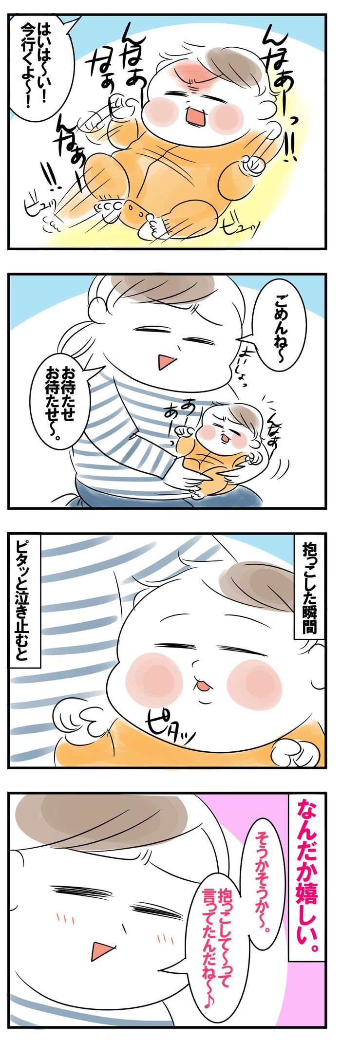 泣いてるあんずちゃんを抱き上げる。この後、ママは極上の幸せを実感する…!の画像1