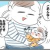 泣いてるあんずちゃんを抱き上げる。この後、ママは極上の幸せを実感する…!のタイトル画像