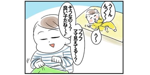 「ママ見えてる〜?」家事をしながら赤ちゃんに話しかけると…たまにこうなる!のタイトル画像