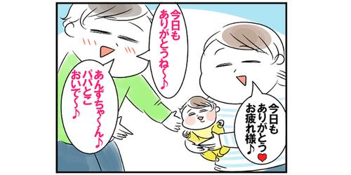 """帰宅後すぐ娘を抱っこするパパ。この光景に、ママは""""あること""""を確信する…!のタイトル画像"""