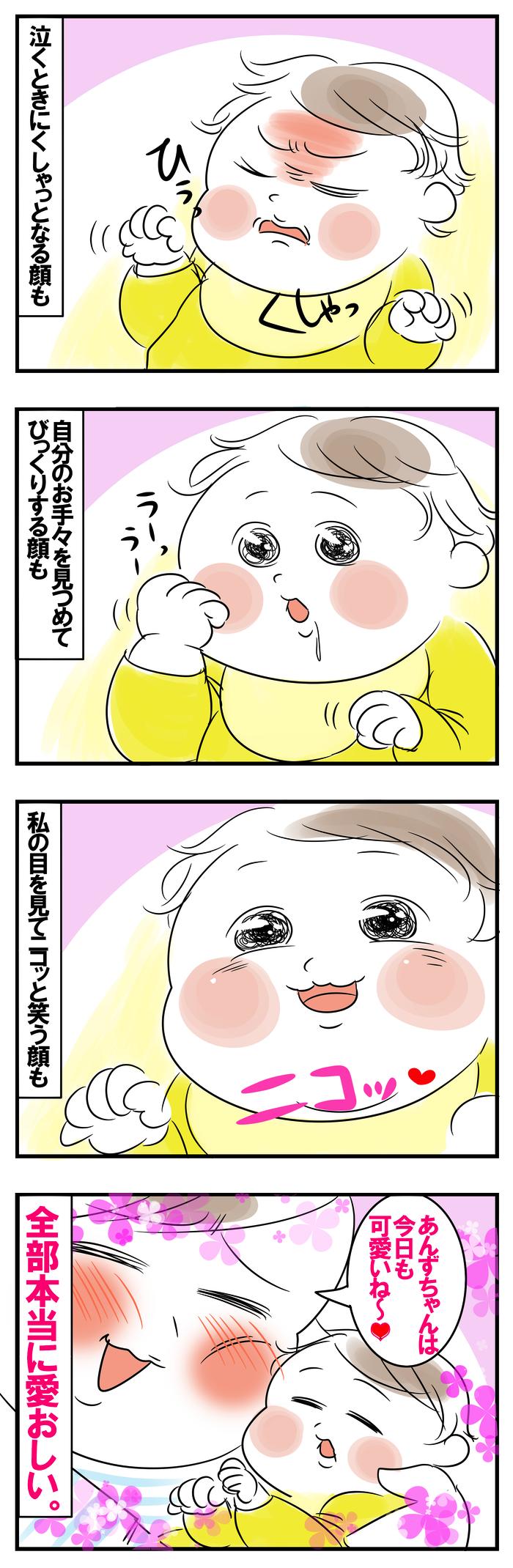 """いつの間に…!あんずちゃんの""""豊かな表情""""に気付いてキュンとなる♡の画像1"""