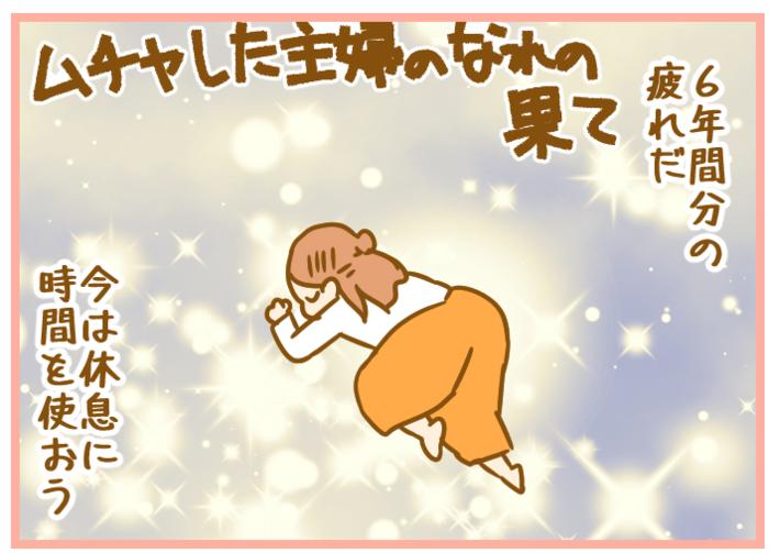 """ついに迎えた入学&入園!""""フルタイム育児""""から解放された母が最初にやったことの画像4"""