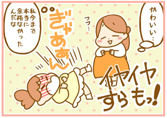 """ついに迎えた入学&入園!""""フルタイム育児""""から解放された母が最初にやったことの画像6"""