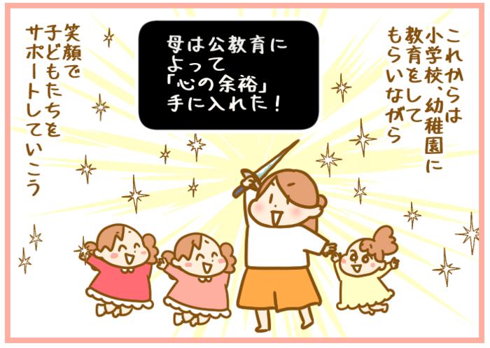 """ついに迎えた入学&入園!""""フルタイム育児""""から解放された母が最初にやったことの画像7"""