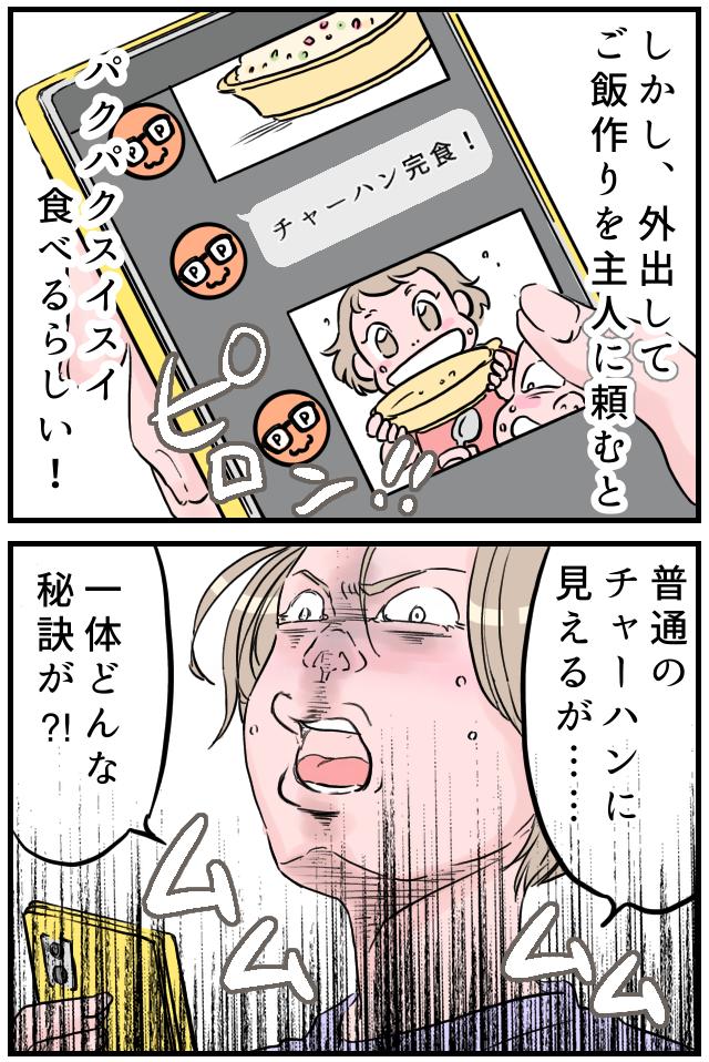 ご飯完食!秘訣はまさか、コレ!?…「たった100円」の価値…今週のおすすめ記事!の画像2