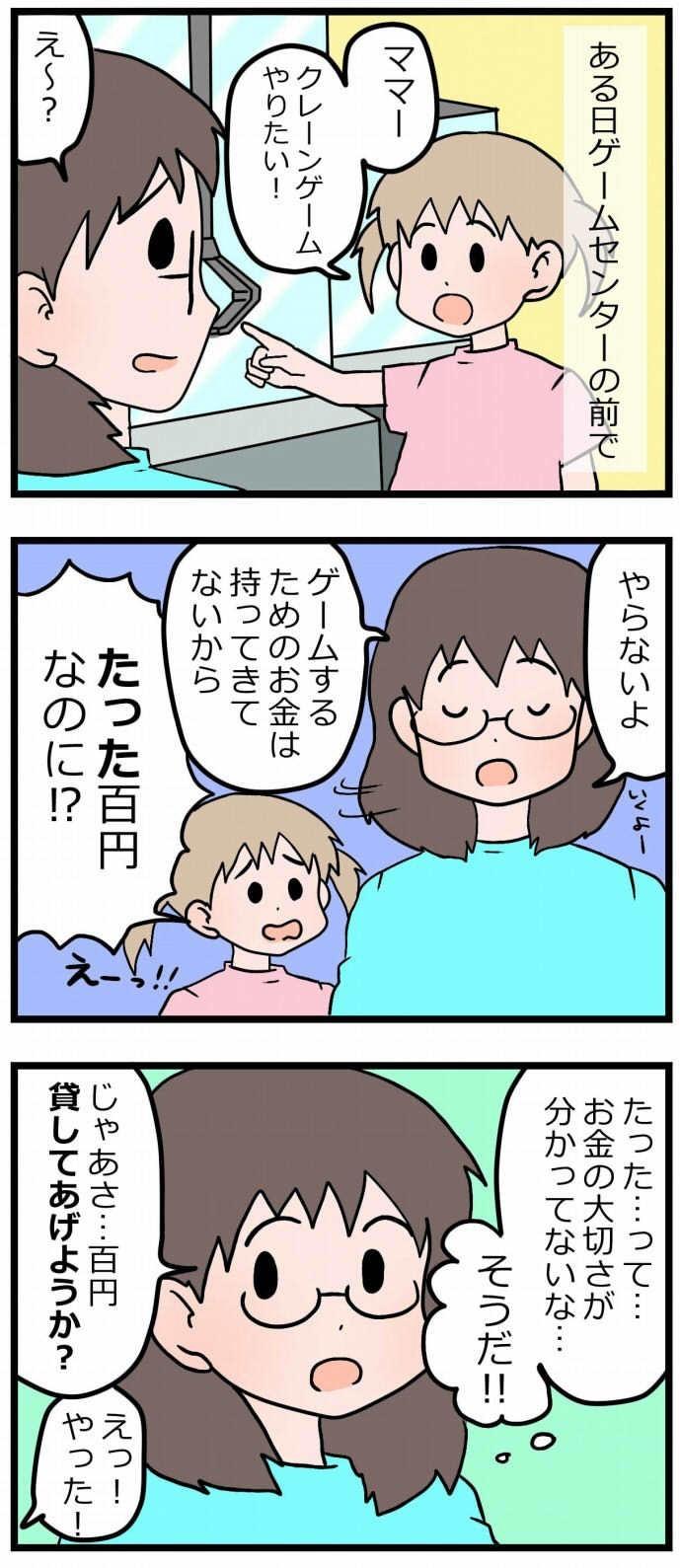 ご飯完食!秘訣はまさか、コレ!?…「たった100円」の価値…今週のおすすめ記事!の画像4