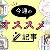 ご飯完食!秘訣はまさか、コレ!?…「たった100円」の価値…今週のおすすめ記事!のタイトル画像