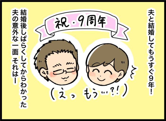 ご飯完食!秘訣はまさか、コレ!?…「たった100円」の価値…今週のおすすめ記事!の画像9
