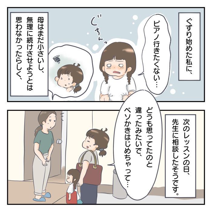 ご飯完食!秘訣はまさか、コレ!?…「たった100円」の価値…今週のおすすめ記事!の画像6
