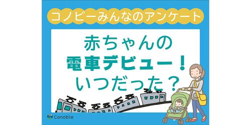 1歳超えは18%。赤ちゃんと初めて電車に乗ったのはいつが多い?のタイトル画像