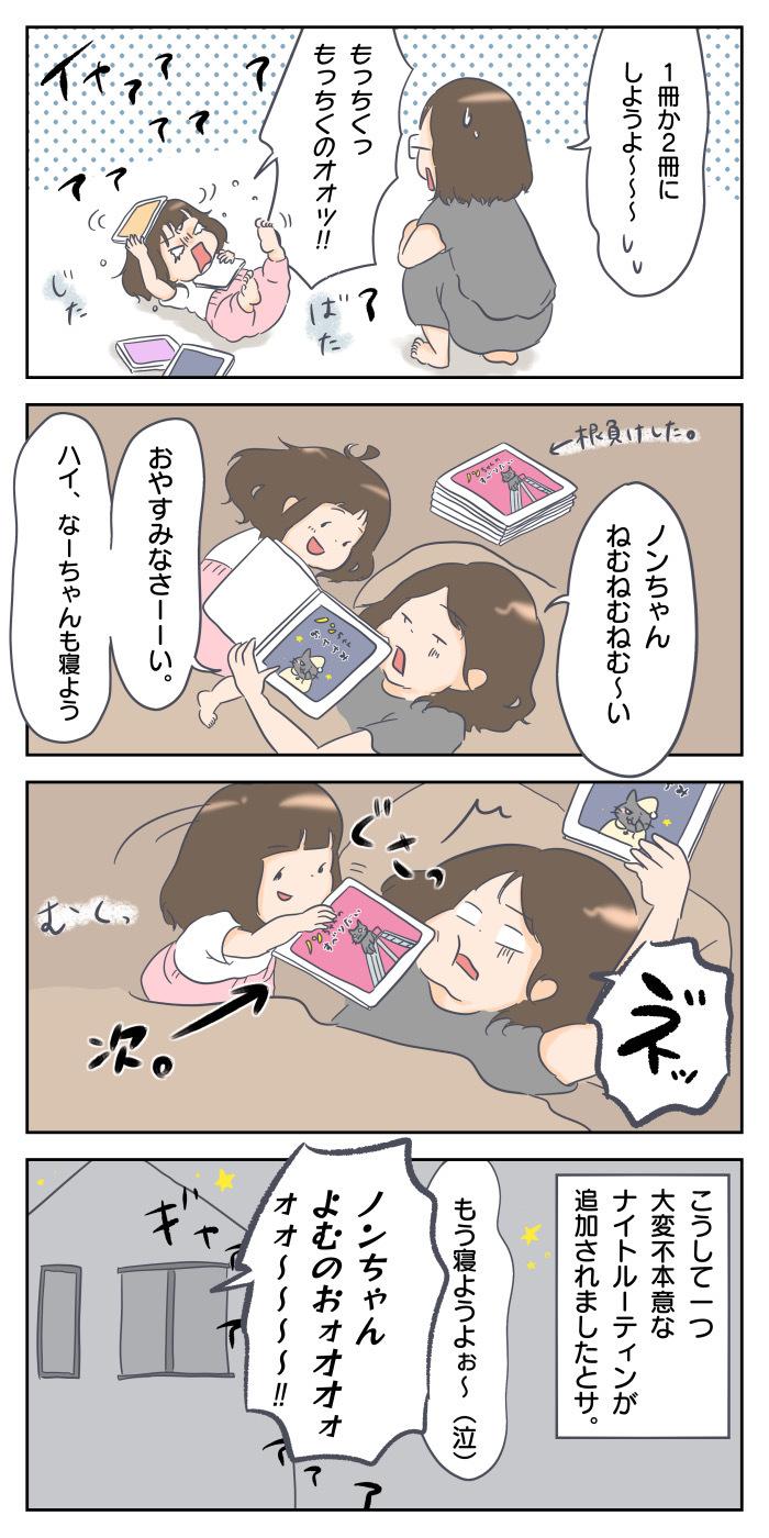 絵本の読み聞かせで寝かしつけに憧れたはずが…。不本意なナイトルーティーンのできあがり(涙)の画像4