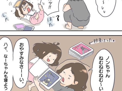 絵本の読み聞かせで寝かしつけに憧れたはずが…。不本意なナイトルーティーンのできあがり(涙)のタイトル画像