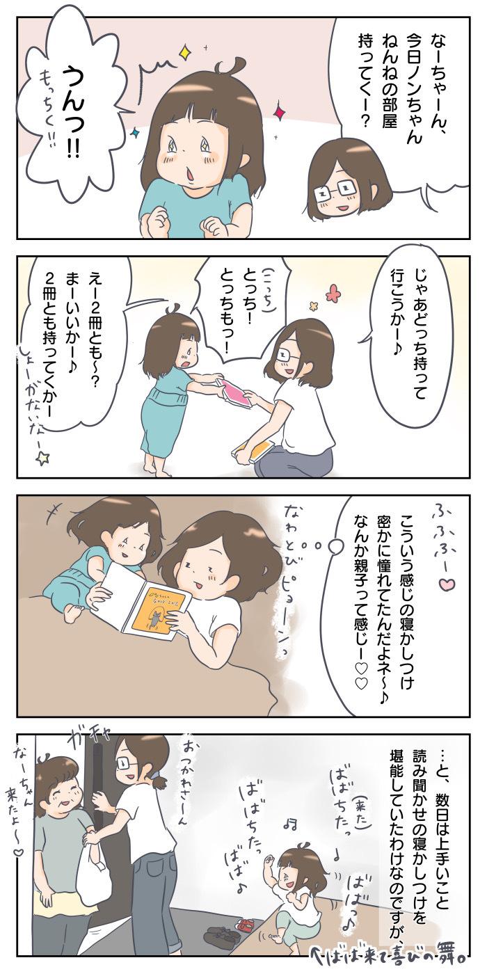 絵本の読み聞かせで寝かしつけに憧れたはずが…。不本意なナイトルーティーンのできあがり(涙)の画像2