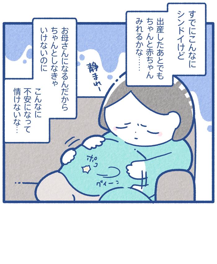 里帰りできない産褥期が不安…。そんな時に差し出された、義実家の救いの手!の画像4