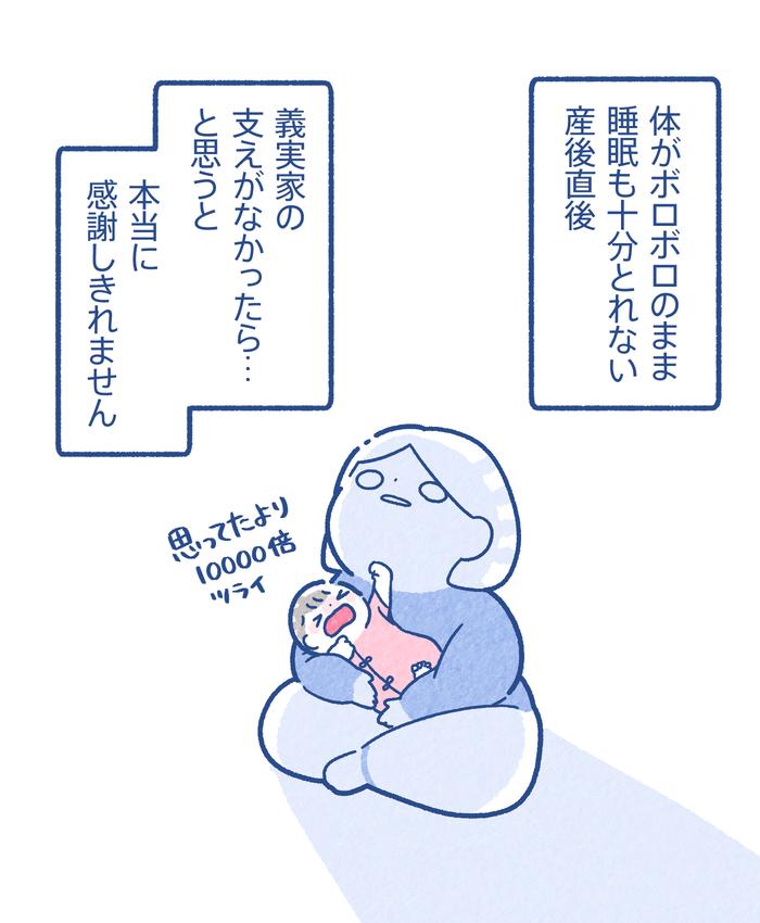 里帰りできない産褥期が不安…。そんな時に差し出された、義実家の救いの手!の画像10