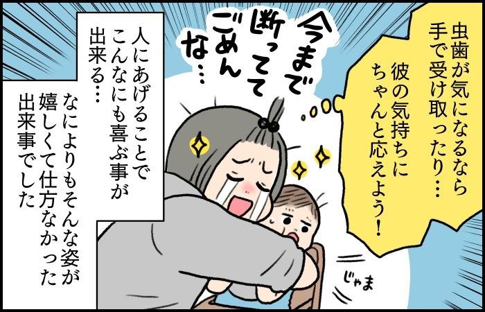 「ママ、これあげる!」1歳息子のやさしさに母はとても嬉しくなりましたの画像8