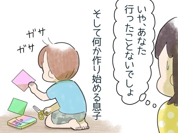 """1人で丸一日外出するママのため、4歳息子が手作りした""""あるもの""""に…キュン!の画像3"""