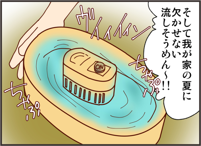 暑い夏もコレでテンションUP!夏の味覚をめいっぱい楽しむアレンジ方法は?の画像6
