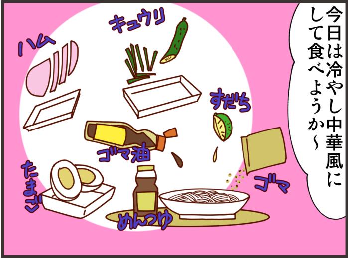 暑い夏もコレでテンションUP!夏の味覚をめいっぱい楽しむアレンジ方法は?の画像4