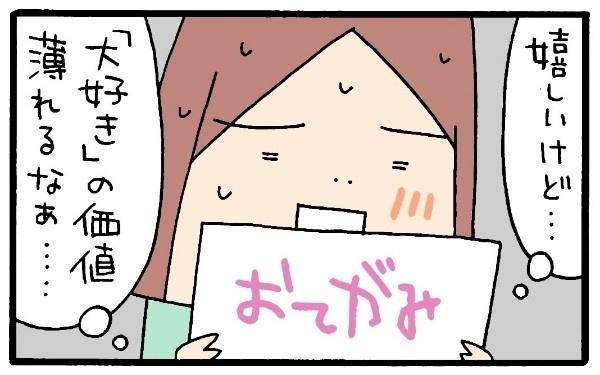 うれしい日も、疲れた日も…。「まま、だいすき」の手紙のパワーってすごい!の画像3