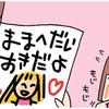 うれしい日も、疲れた日も…。「まま、だいすき」の手紙のパワーってすごい!のタイトル画像